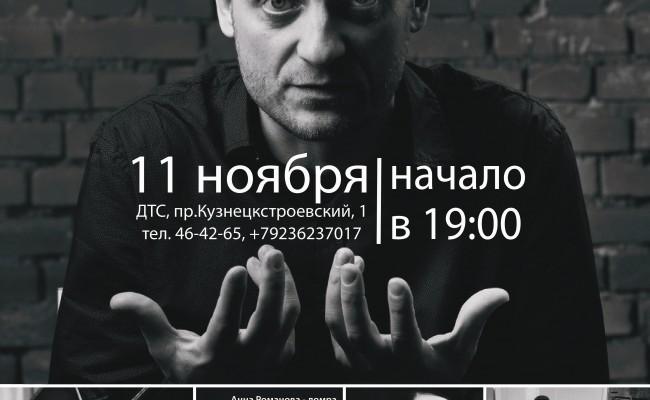 Творческий вечер Сергея Ермакова