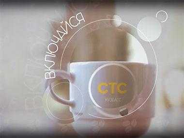 Анонс прямого Эфира на «СТС-Кузбасс» и радио «Кузбасс ФМ»!