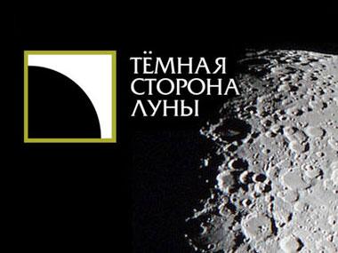 «Темная сторона луны» с Ермаков и Ко на СТС-Кузбасс