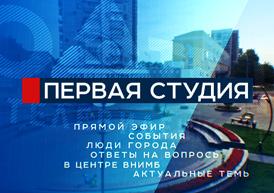 Александр Горин И Сергей Ермаков в эфире программы Первая студия