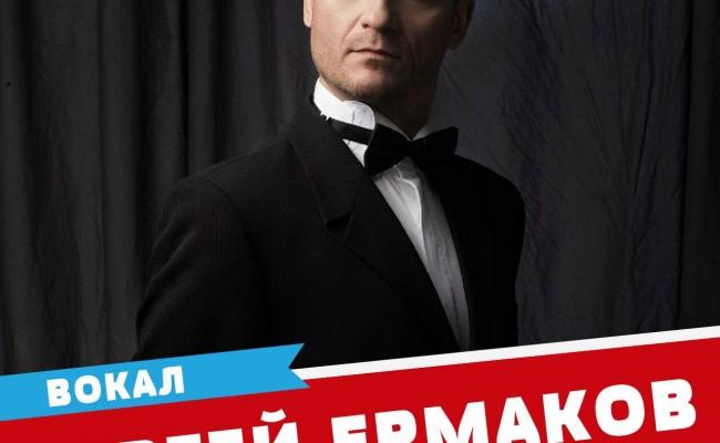 Сергей Ермаков выступит в Paulaner Brauhaus