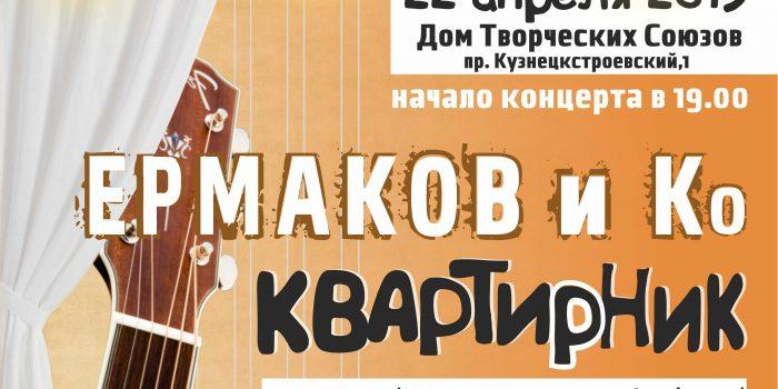 22 апреля состоится квартирник группы Ермаков и Ко