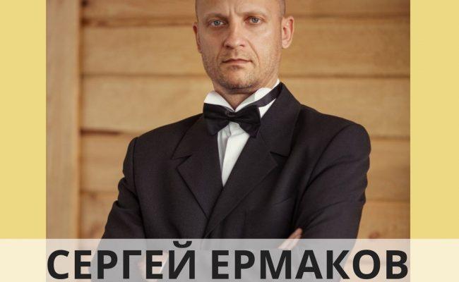 Сергей Ермаков выступит в Шерегеше