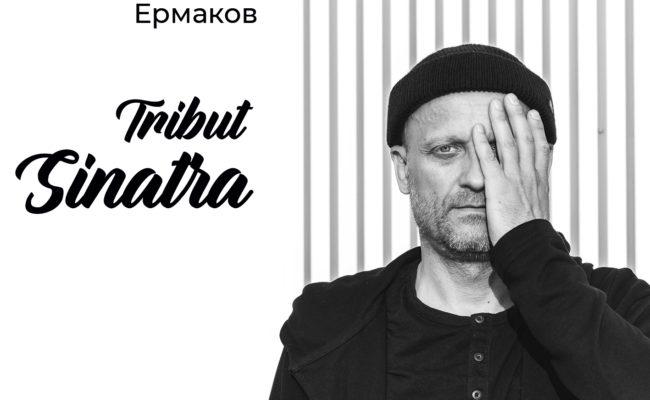 «Sinatra Tribut». Новый «иммуномоделирующий» альбом Сергея Ермакова