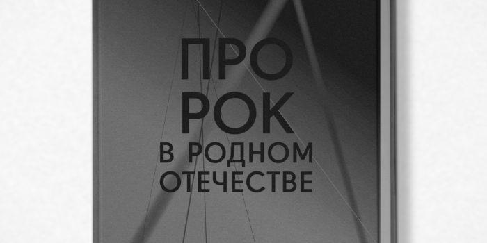 Объявляется прием предзаказов на книгу «ПроРок в родном Отечестве»