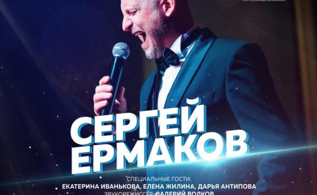Сергей Ермаков споёт Фрэнка Синатру!